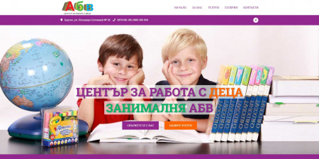 Център за работа с деца АБВ